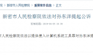逗比根据地网站:严正谴责中国当局非法起诉逗比根据地创始人孙东洋