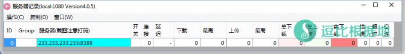 ShadowsocksR 客户端 小白使用教程