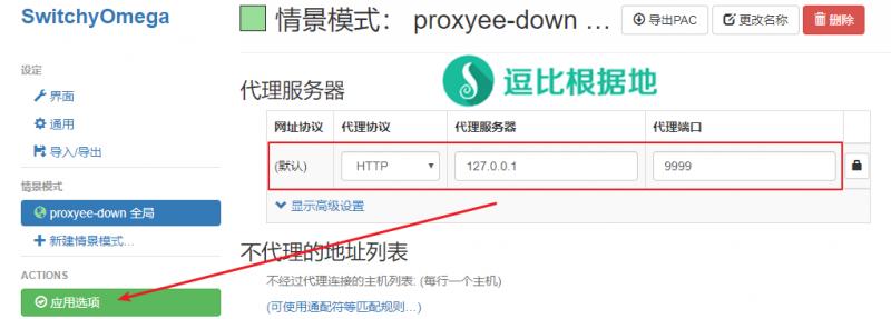 可以突破百度云限速的多线程下载工具 —— ProxyEe Down