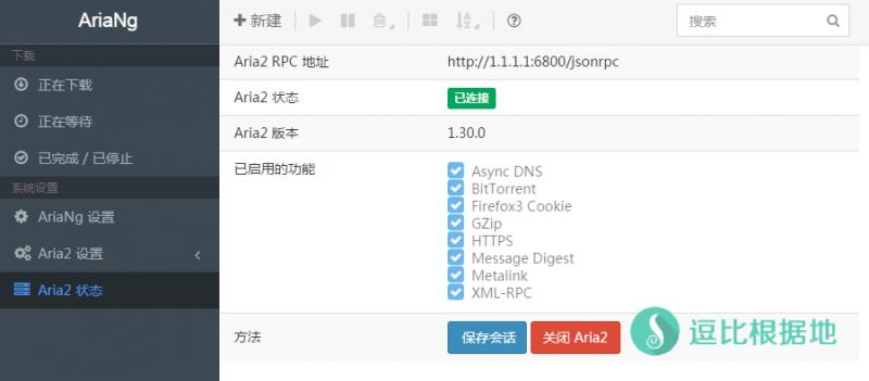 『重制』一个支持 离线下载/BT/磁力链接 的Aria2在线管理面板 —— AriaNg