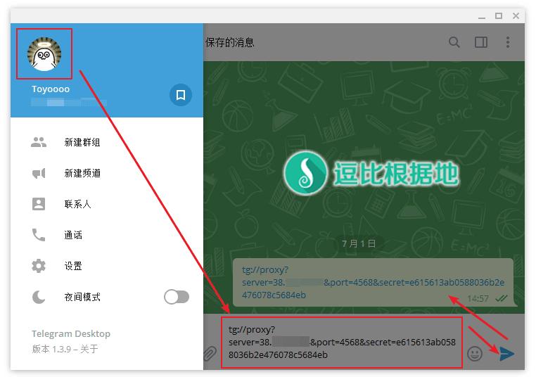 『原创』Telegram 专用的轻量化代理工具 —— MTProxy 一键脚本