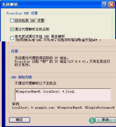 使用Proxifier把shadowsocks代理转为真·全局(类VPN)