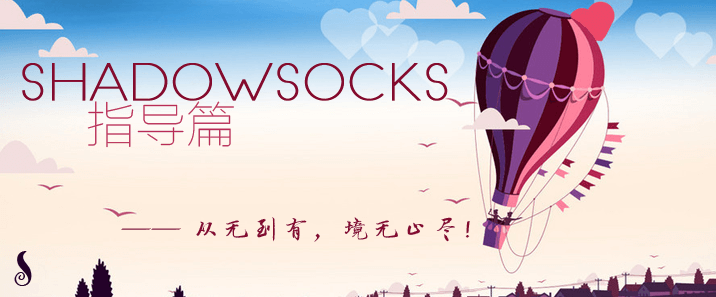 Shadowsocks指导篇(总结归类)——从无到有,境无止尽!