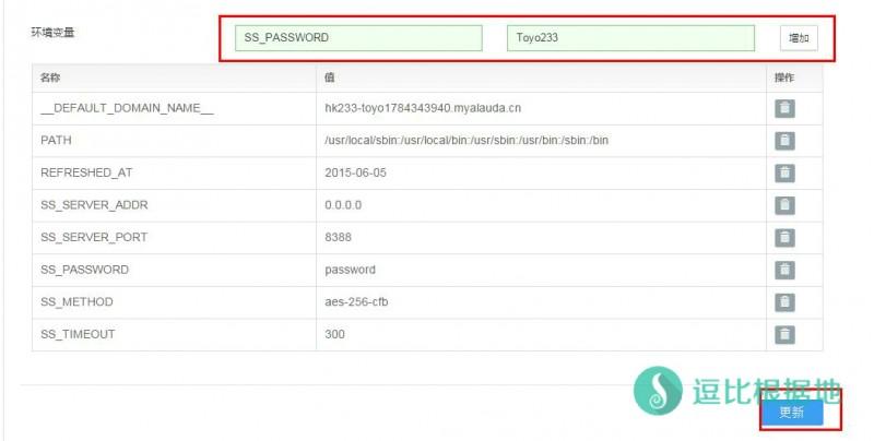 Shadowsocks新玩法——灵雀云(Docker)