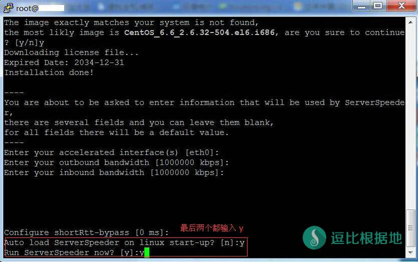 优秀的VPS TCP加速软件 —— 一键锐速安装脚本(开心版)