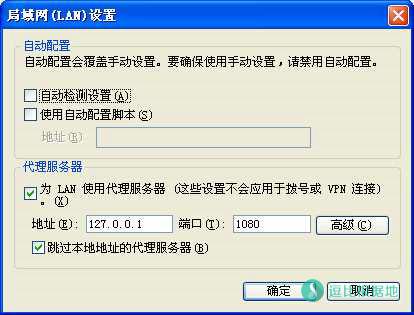 Shadowsocks(Sock5代理)的PAC模式与全局模式与VPN的区别