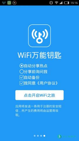 Wi-Fi万能钥匙:说是破解,其实有危险