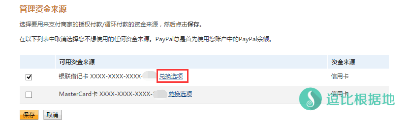 PayPal 更换汇率结算方式 降低手续费,PayPal汇率结算 改为 银行汇率结算