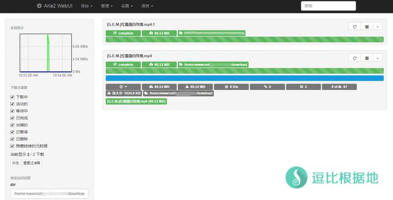 一个支持 离线下载/BT/磁力链接 的Aria2在线管理面板 —— Aria2 WebUI