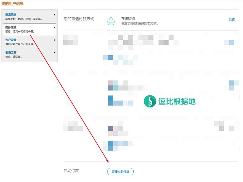 PayPal 取消 自动循环付款/自动续费 教程