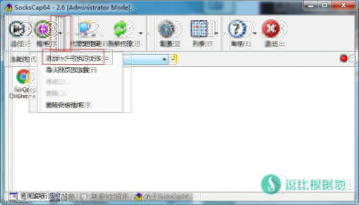 SocksCap64搭配Shadowsocks指定应用走Socks代理