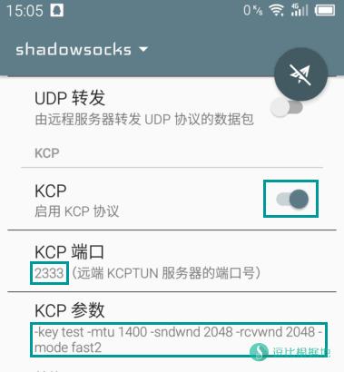 KCPTun  安卓 Shadowsocks客户端 使用教程