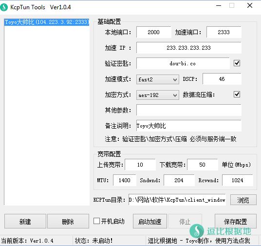 『原创』KCPTun 客户端教程 + 自写KcpTun Tools辅助工具