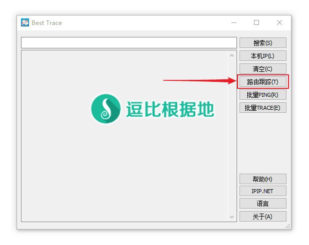 推荐一个可以在地图上显示TraceRoute(路由追踪)路径信息的软件