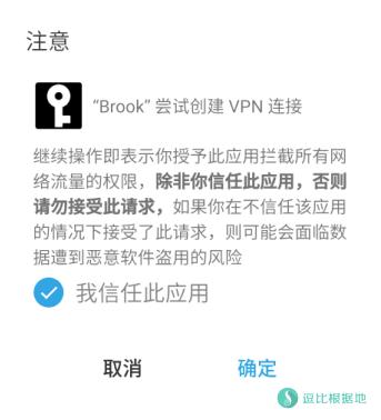 Brook代理 Windows/Android版客户端简单使用教程