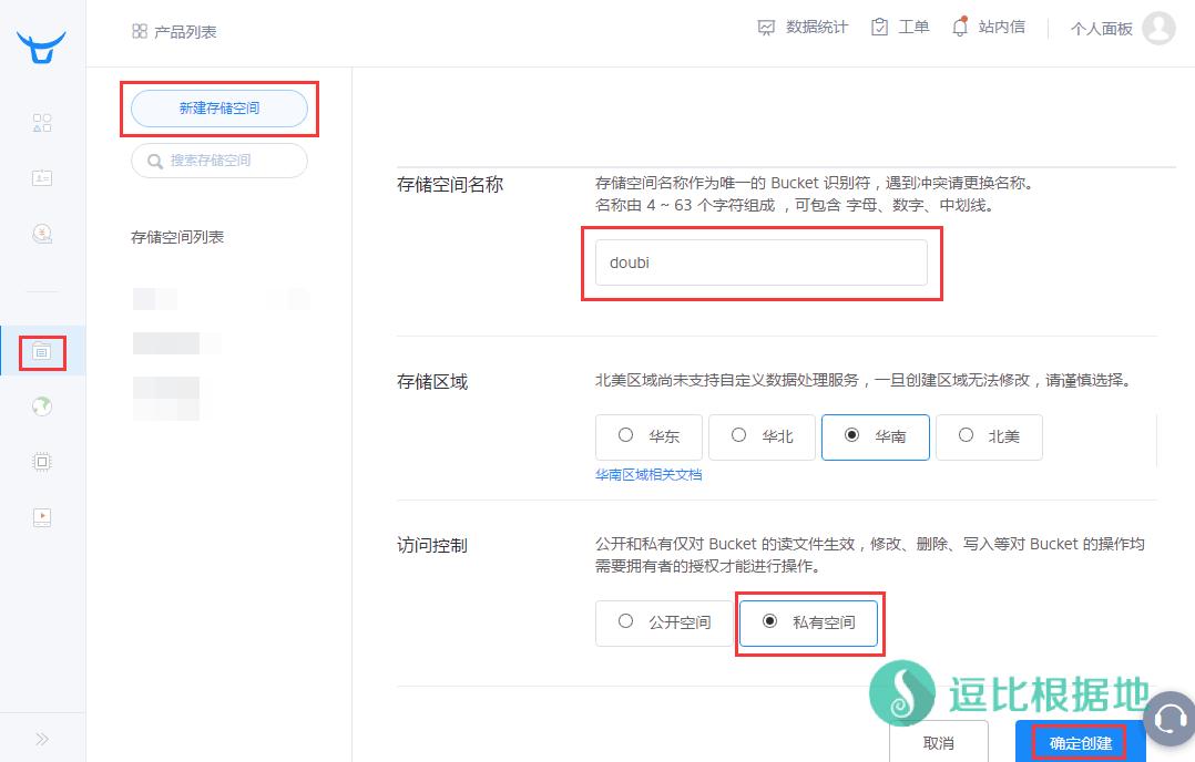 Linux 网站文件+数据库 定时备份到七牛云储存 脚本