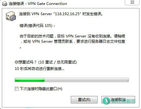 VPNGate Client详细使用教程