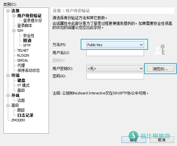 Linux 更换密码登陆方式 为使用 Key密匙安全登陆,避免被暴力破解密码