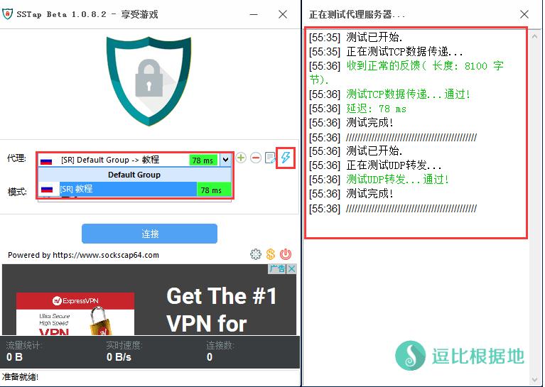 ShadowsocksR 转为类VPN的真 · 全局代理神器 (软件/游戏走代理) — SSTAP