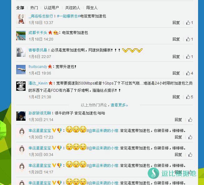 上海电信国外网站访问速度受限,官方称不存在人为限制