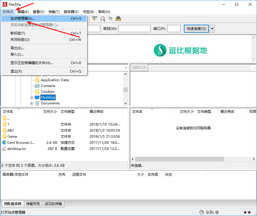 Linux 无需服务器配置 使用 SFTP(FileZilla) 方便的上传/下载文件小白教程