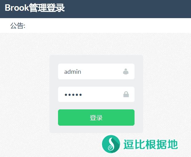 网页管理 Brook、SS、Socks5 代理账号 —— Brook-Web 使用教程