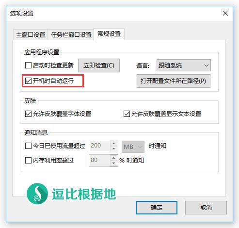 推荐一个支持任务栏显示 实时网速、CPU及内存 的监控软件 —— TrafficMonitor