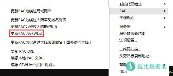 Shadowsocks手动 添加和编辑 PAC中的网址规则