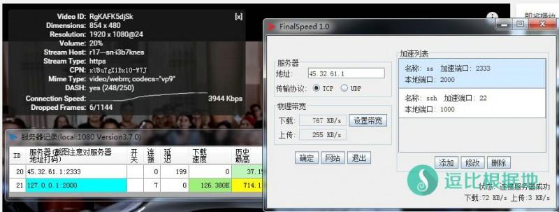 FinalSpeed客户端使用教程及介绍