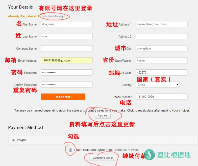 新手用户搬瓦工VPS购买图文指导教程