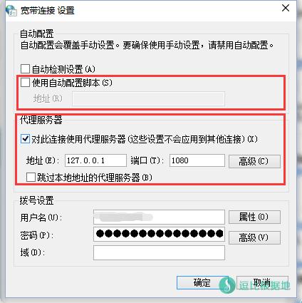 拨号上网用户无法使用Shadowsocks的解决办法