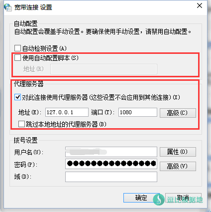 Shadowsocks/蓝灯/赛风 关闭后浏览器无法上网 但QQ正常的解决办法