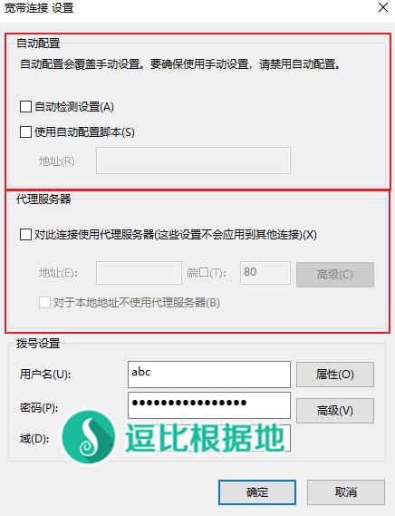 代理账号正常但浏览器无法走代理?教你如何手动检查 系统代理设置