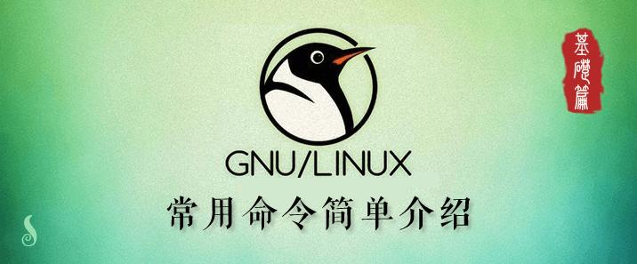 『持续更新』Linux 常用命令简单介绍 —— 基础篇