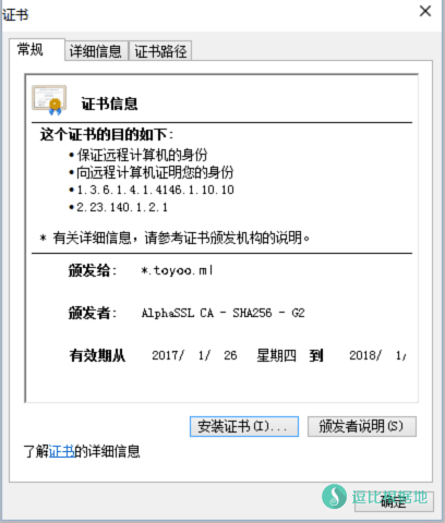 『失效』免费申请SSL证书 – AlphaSSL 及 LNMP一键包Nginx配置SSL证书教程