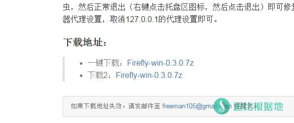 指引你前行的萤火虫——firefly