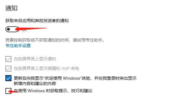 【电脑】Win10关闭系统通知中心广告