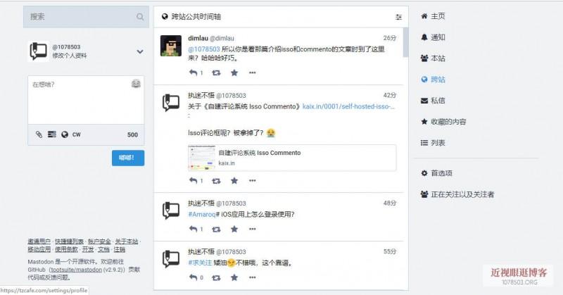 Mastodon:一个免费开源的分布式微博客社交网络