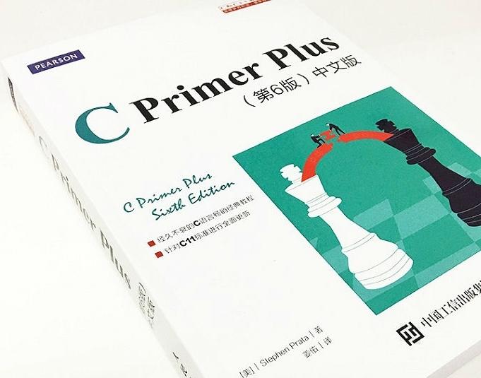 C Primer Plus 第六版[带书签?] PDF 电子书